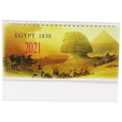 2021 Calendar - Egypt
