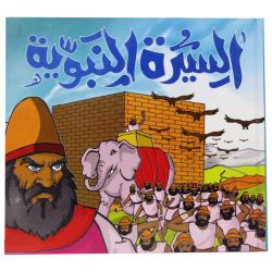 Bedstories - Islamic Biography