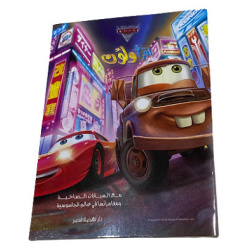 Coloring & Reading Book in Arabic - Cars McQueen