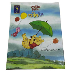 Coloring & Reading Book in Arabic - Winnie The Pooh