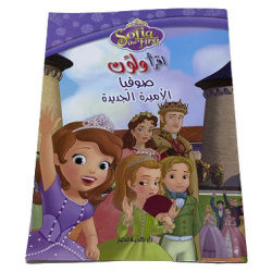 Coloring & Reading Book in Arabic - Sofia