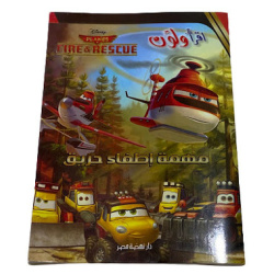 Coloring & Reading Book in Arabic - Fire & Rescue Mission