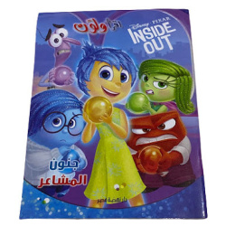 Coloring & Reading Book in Arabic - Inside Out