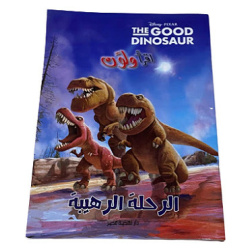 Coloring & Reading Book in Arabic - The Good Dinosaur