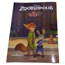 Coloring & Reading Book in Arabic - Zootropolis