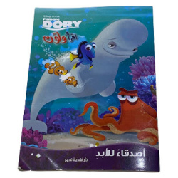 Coloring & Reading Book in Arabic - Forever Friends