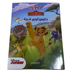 Coloring & Reading Book in Arabic - The Lion Guard