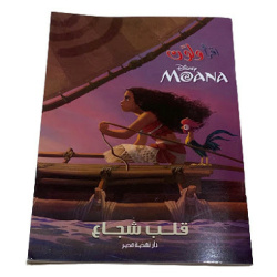 Coloring & Reading Book in Arabic - Moana