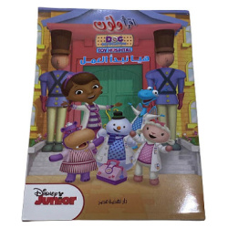 Coloring & Reading Book in Arabic - Doc Mcstuffins