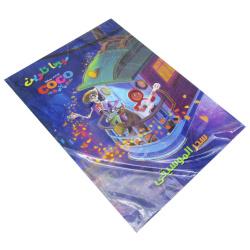 Coloring Books in Arabic - Music Magic