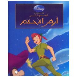 Bedstories in Arabic - Return to Dreamland