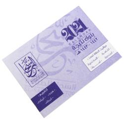 2021 Al-Sahar Block Calendar