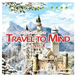 Coloring Book - Travel To Mind
