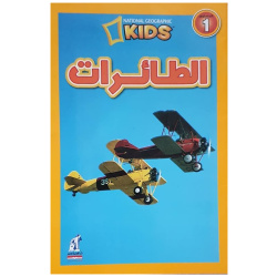 National Geographic Kids In Arabic - Planes