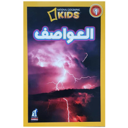 National Geographic Kids In Arabic - Storms