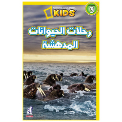 National Geographic Kids In Arabic - Amazing Animal Trips