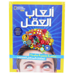 National Geographic Kids In Arabic - Mind Games