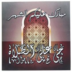 Ramadan Wood Tableaux